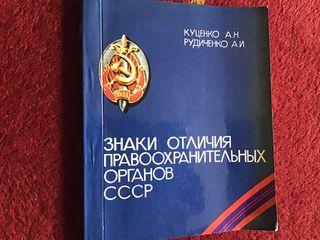 Catálogo de medallas de la policía soviética 1917