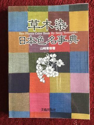Libro de Colores de Tinte de Plantas 1989 Japón.