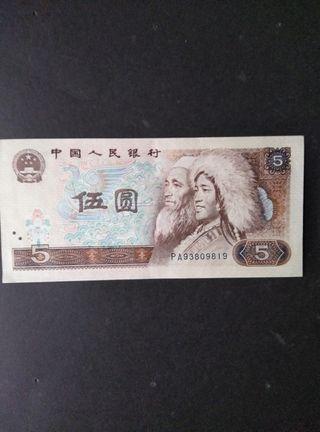 China 5 yuan de 1980.