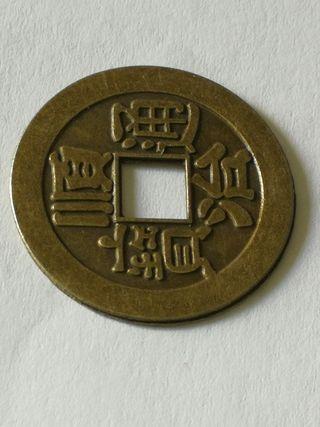 Moneda de China N° 20.