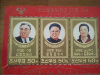 Sellos de Corea del Norte