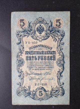 Imperio Ruso 5 rublos.