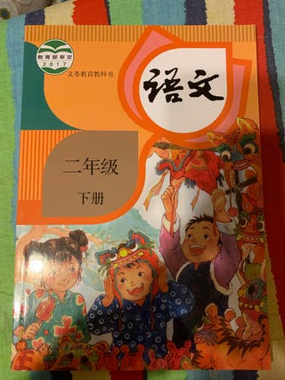 Libro de chino cuarto curso de primaria YuWen