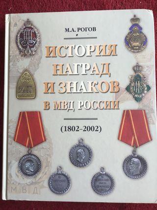 Historia de premios, medallas Rusia 1802-2002