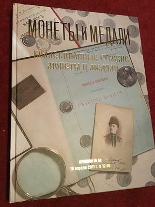 Colección Rusa de Monedas 1645-1991