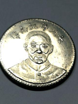 Moneda de China, Nº 2.