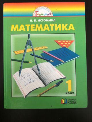 Libro de texto de matemáticas para en ruso