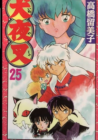 cómics inuyasha, wich, etc