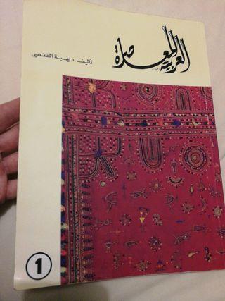 Libro primer curso de árabe EOI