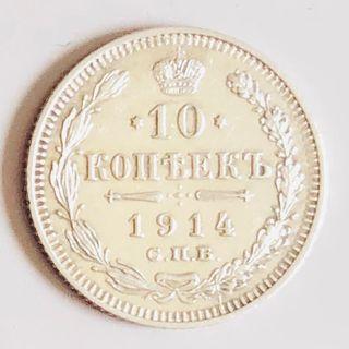 10 Kopeks plata Zar Nicolas II Rusia 1914