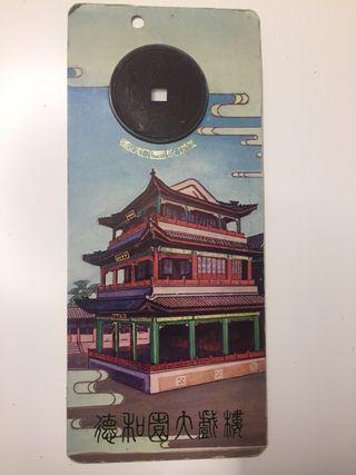 Moneda china