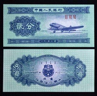 BILLETES DE 2 FEN DE CHINA AÑO 1953