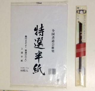 Set caligrafía japonesa