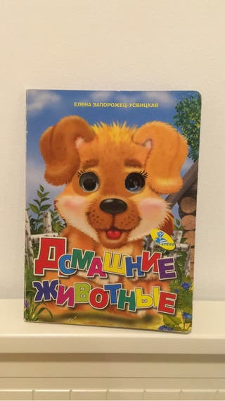Libro infantil en ruso
