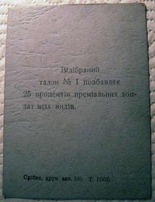Cartilla de racionamiento URSS (1972) - UCRANIA