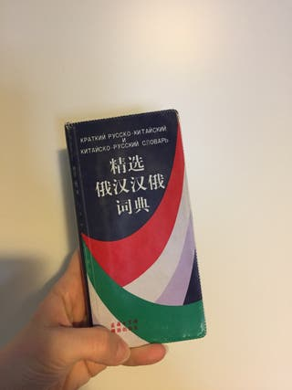 Diccionario chino-ruso