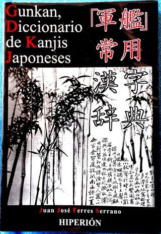 Gunkan, Diccionario de kanjis japoneses