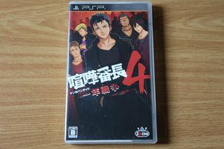 Kenka Banchou 4 PSP Japones