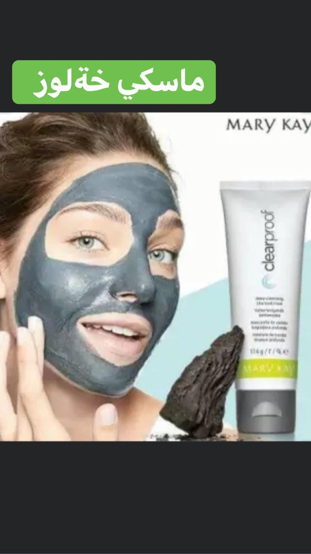 Charcoal face mask MARY KAY