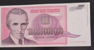 Billete ex-Yugoslavia.