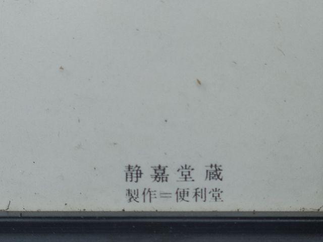 ANTIGUA REPRODUCCION PINTURA JAPONESA
