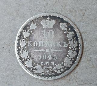 moneda 10kopeks 1845 Rusia plata