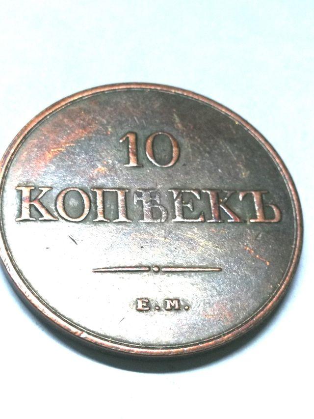 Nicolás I, 10 Kopecks de Rusia del año 1833, Cobre