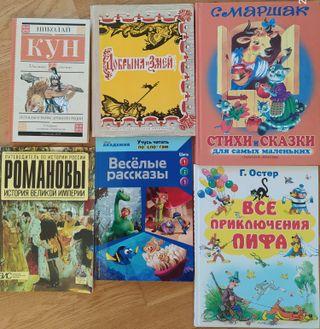 Lote libros para niños infantiles en ruso