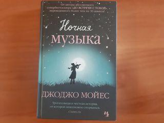 La música nocturna. Novela en Ruso