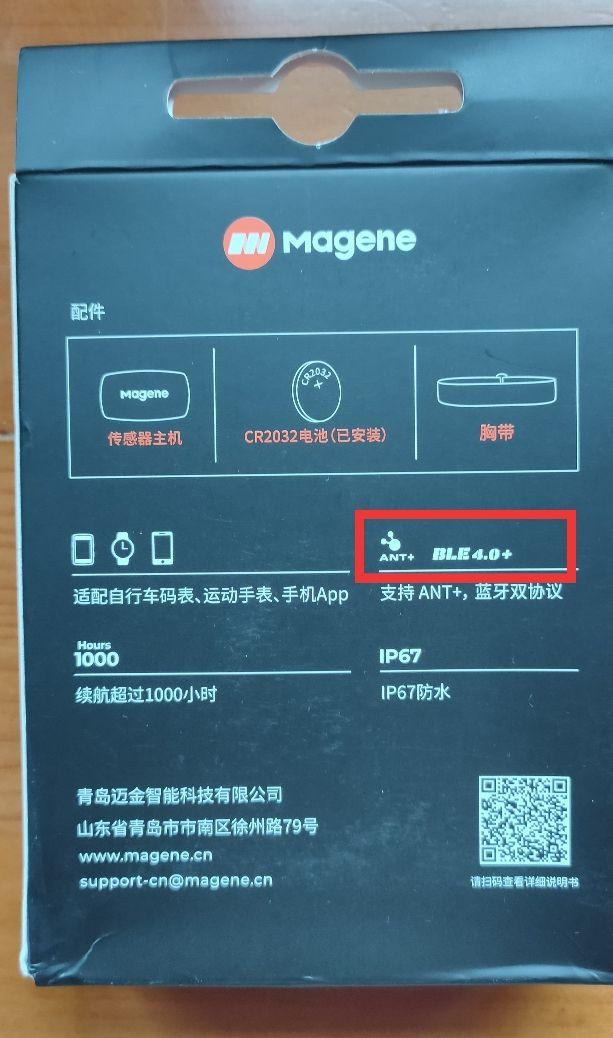 cinta pulsómetro magene H64