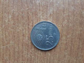moneda de 25 pesetas del mundial del 82 (1980)