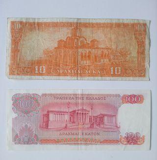 2 Billetes antiguos de Grecia