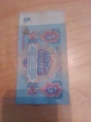 billetes de 5 rublos de antigua Unión soviética.
