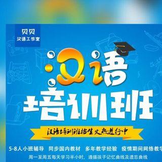 Clases chino mandarín on line