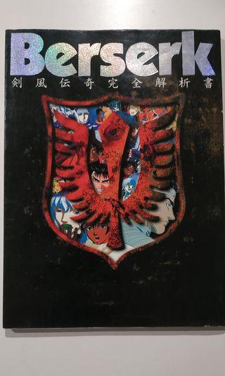 BERSERK GUÍA ILUSTRACIONES JAPONESA