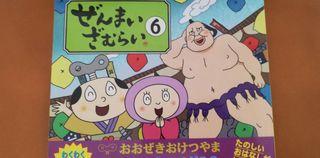 Libro en japonés
