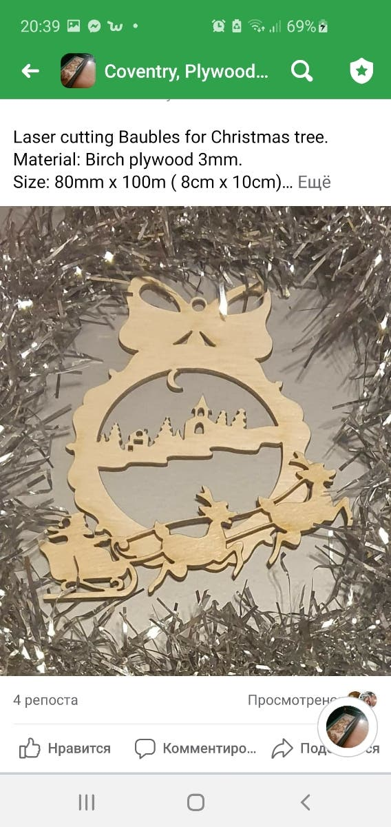 Laser cutting Baubles for Christmas tree