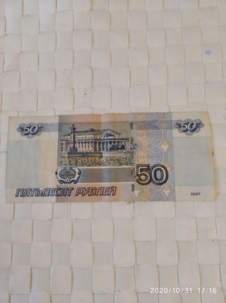 billete de Rusia 50 rublos año 1997