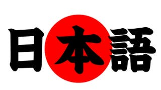 Clases de japonés online o presenciales A1