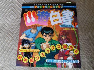 yu yu hakusho anime manga kids en japonés