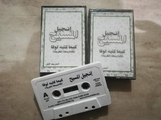 Cassettes islam