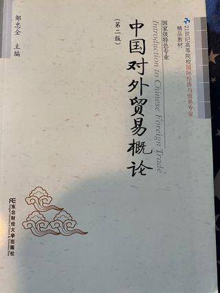 Libro en chino de economía