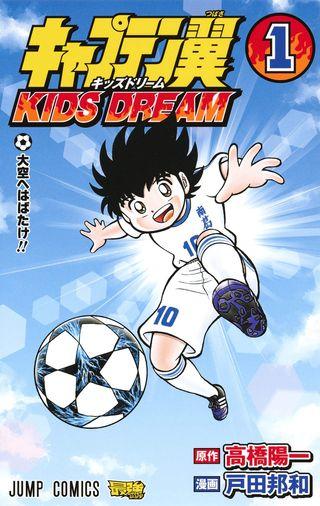 Captain Tsubasa tomos japoneses de manga