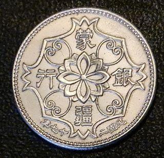 1938 moneda CHINA - MENG CHIANG