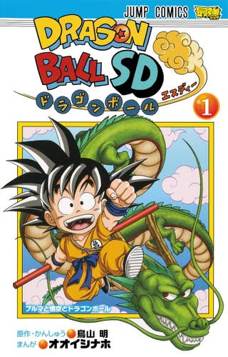 Dragon Ball SD - tomos japoneses nuevos a estrenar