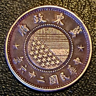 1937 moneda CHINA - HEBEI ORIENTAL