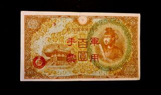 1945 billete CHINA - HONG KONG OCUPACIÓN JAPONESA
