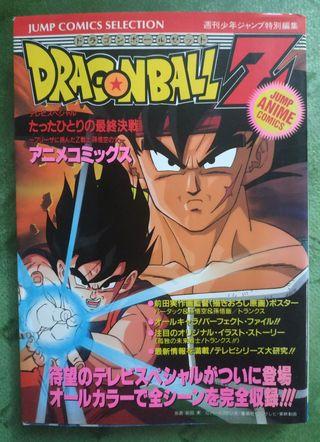Dragon Ball Z: El último combate Animecomic