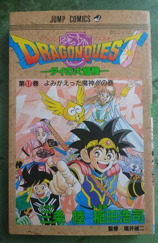 Dragon Quest 17 edición japonesa