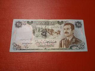 Billete Irak 25 dinars
